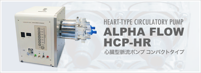 ALPHA FLOW HCP-HR