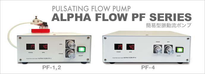 ALPHA FLOW PF-1