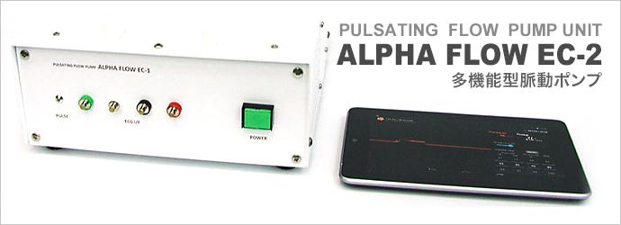 ALPHA FLOW EC-2