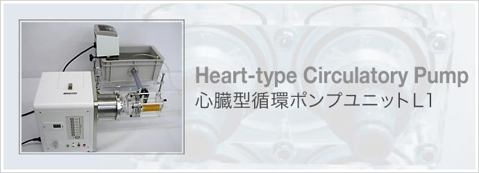 心臓型ポンプユニットL1