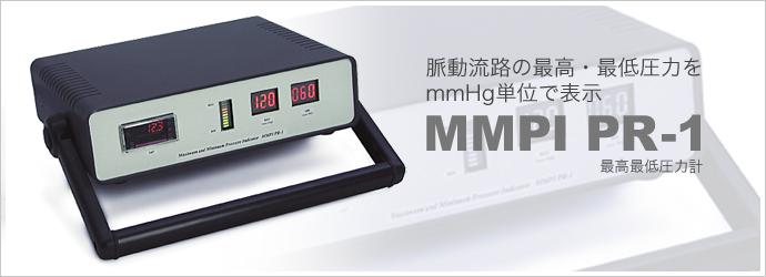 MMPI PR-1